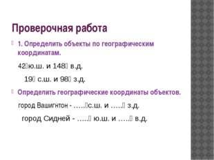 Проверочная работа 1. Определить объекты по географическим координатам. 42⁰ю.