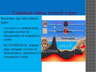 Главные типы земной коры Выделяют два типа земной коры: ОКЕАНИЧЕСКАЯ земная