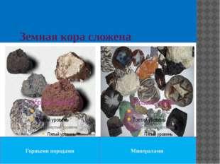 Земная кора сложена Горными породами Минералами