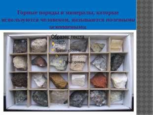 Горные породы и минералы, которые используются человеком, называются полезным