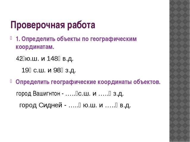 Проверочная работа 1. Определить объекты по географическим координатам. 42⁰ю....