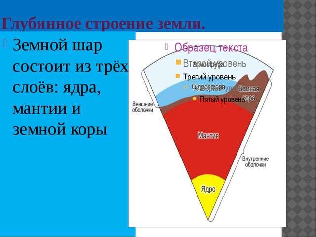 Глубинное строение земли. Земной шар состоит из трёх слоёв: ядра, мантии и зе...