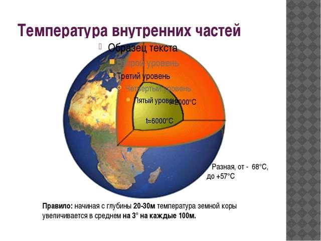 Температура внутренних частей t=2000°С t=6000°С Разная, от - 68°С, до +57°С П...