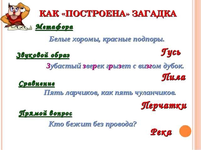 КАК «ПОСТРОЕНА» ЗАГАДКА Метафора Белые хоромы, красные подпоры. Гусь Звуковой...