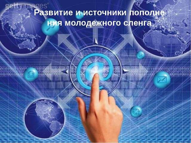 Развитие компьютерных технологий