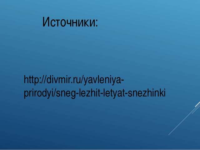 http://divmir.ru/yavleniya-prirodyi/sneg-lezhit-letyat-snezhinki Источники: