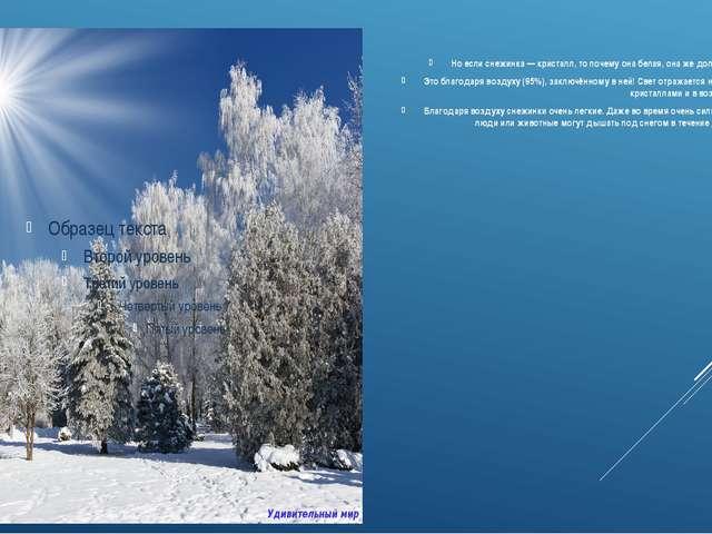 Но если снежинка — кристалл, то почему она белая, она же должна быть прозрачн...
