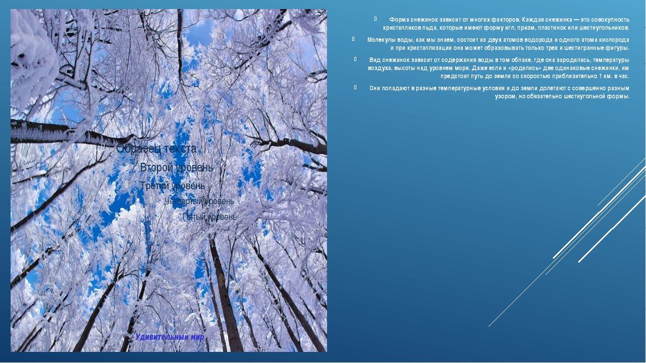 Форма снежинокзависит от многих факторов. Каждая снежинка — это совокупность...
