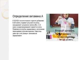 Определение витамина А К 0,3-0,5 г косметического изделия добавляют 5-10 кап
