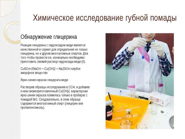 Химическое исследование губной помады Обнаружение глицерина Реакция глицерина...