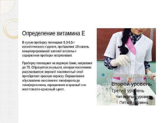 Определение витамина Е В сухую пробирку помещают 0,3-0,5 г косметического из...