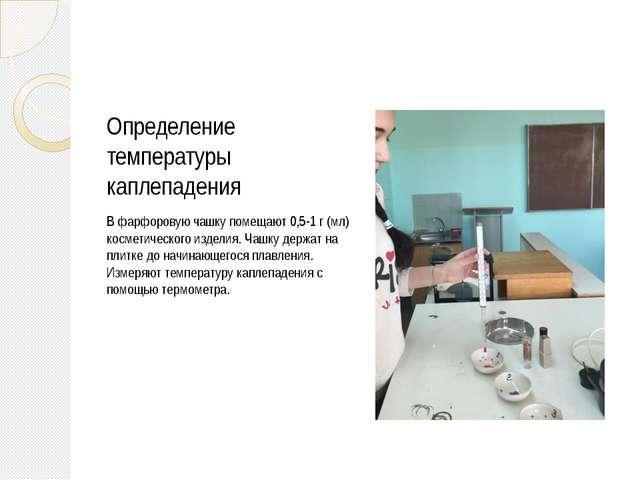 Определение температуры каплепадения В фарфоровую чашку помещают 0,5-1 г (мл...
