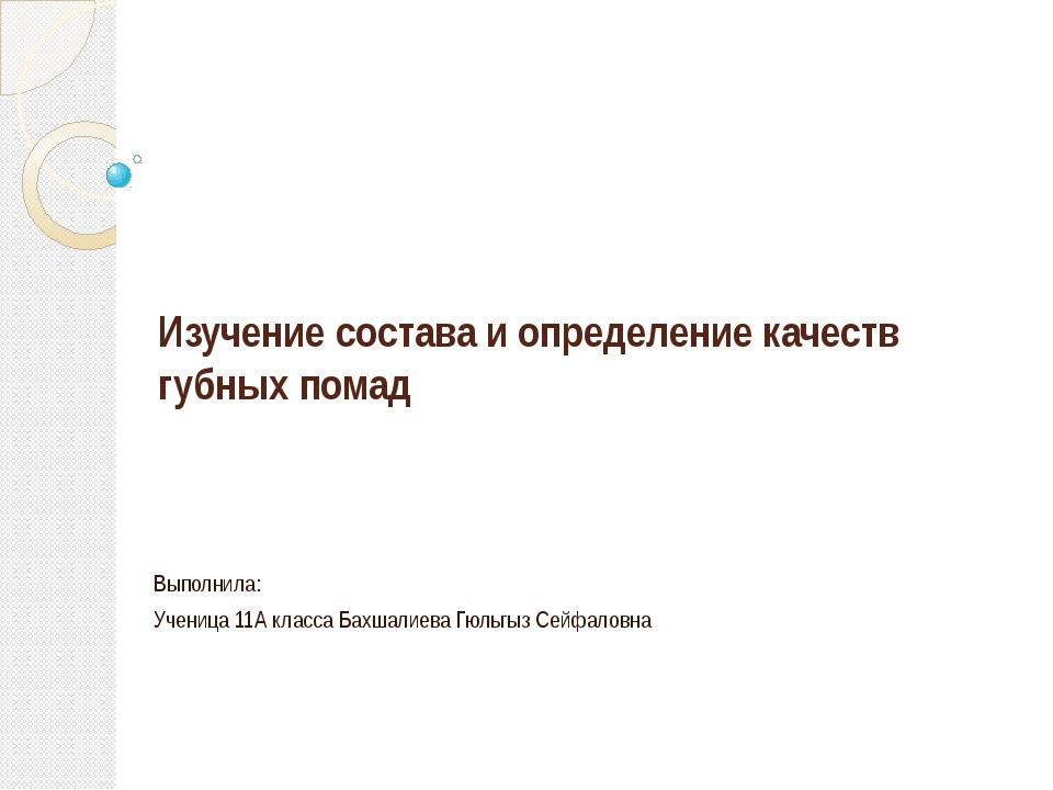 Изучение состава и определение качеств губных помад Выполнила: Ученица 11А кл...