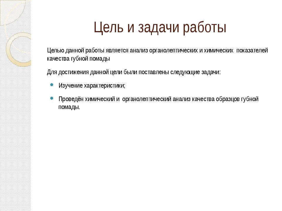 Цель и задачи работы Целью данной работы является анализ органолептических и...
