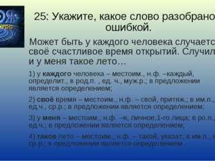 25: Укажите, какое слово разобрано с ошибкой. Может быть у каждого человека с