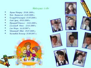 Мой класс- 1 «В» Аргын Назерке - 29.08. 2008 г. Вейс Анатолий -14.02.2008 г.