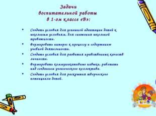 Задачи воспитательной работы в 1-ом классе «В»: Создать условия для успешной
