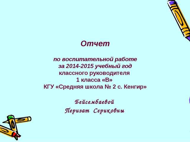 Отчет по воспитательной работе за 2014-2015 учебный год классного руководител...
