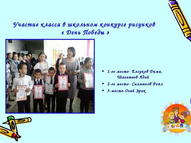 Участие класса в школьном конкурсе рисунков « День Победы » 1-ое место- Елсук...