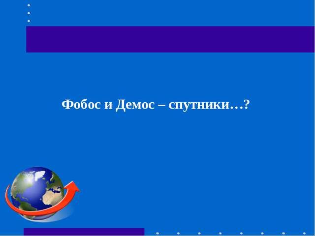 Фобос и Демос – спутники…?