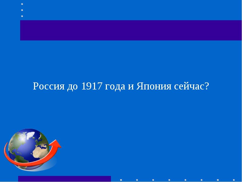 Россия до 1917 года и Япония сейчас?