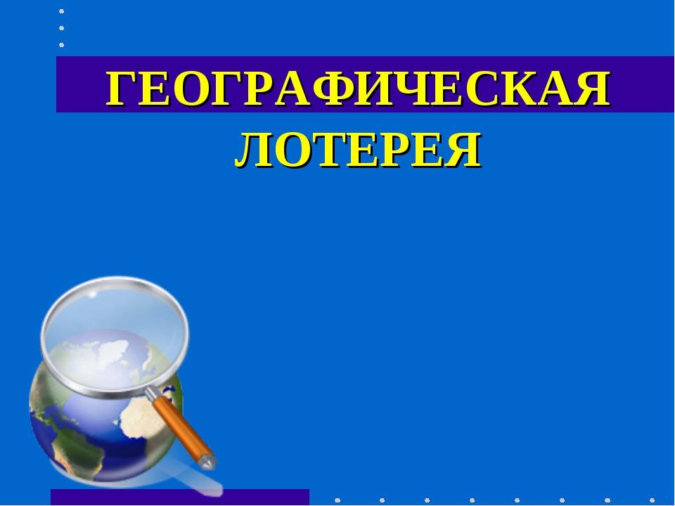 ГЕОГРАФИЧЕСКАЯ ЛОТЕРЕЯ
