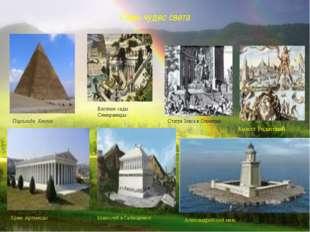 Семь чудес света Висячие сады Семирамиды Пирамида Хеопса Статуя Зевса в Олимп