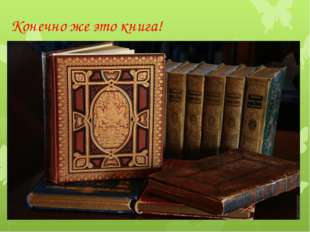 Конечно же это книга!