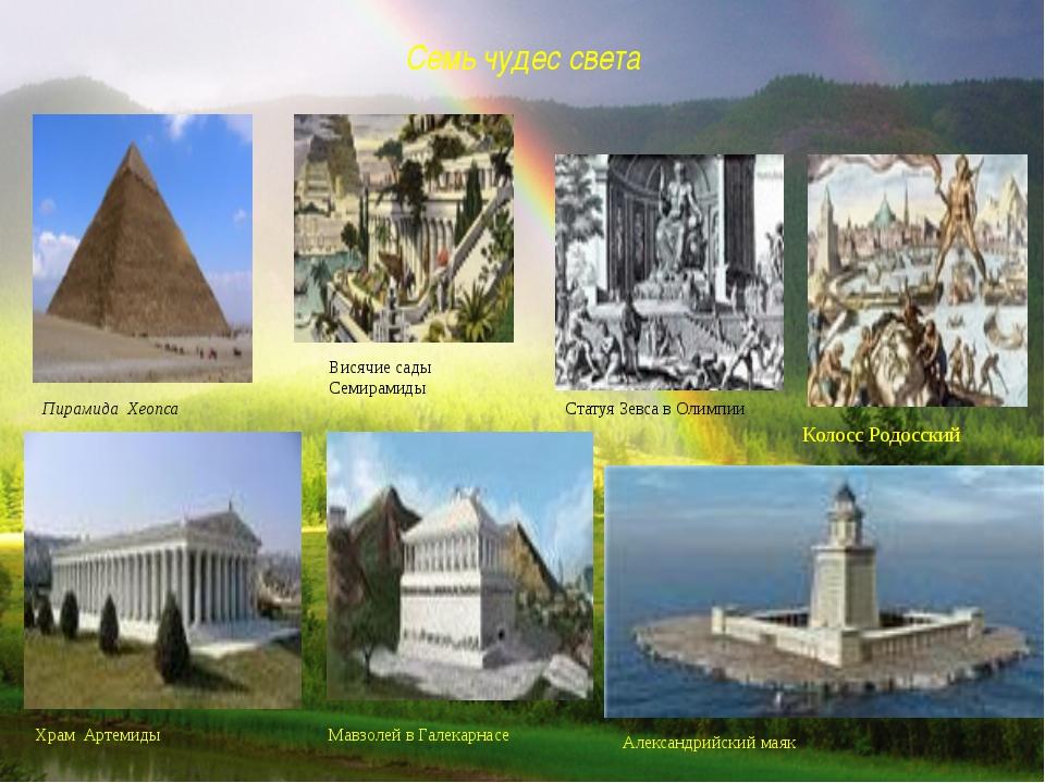 Семь чудес света Висячие сады Семирамиды Пирамида Хеопса Статуя Зевса в Олимп...