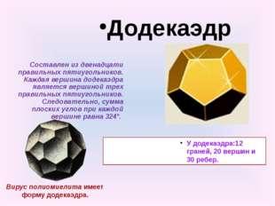 Додекаэдр Составлен из двенадцати правильных пятиугольников. Каждая вершина д