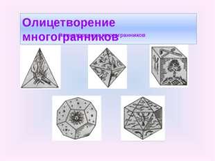 Олицетворение многогранников Олицетворение многогранников