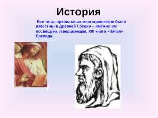 История Все типы правильных многогранников были известны в Древней Греции – и