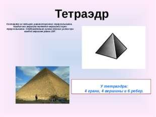 Составлен из четырех равносторонних треугольников. Каждая его вершина являетс