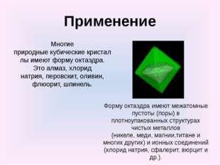 Применение Многие природныекубическиекристаллыимеют форму октаэдра. Этоал