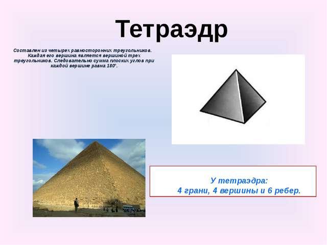 Составлен из четырех равносторонних треугольников. Каждая его вершина являетс...