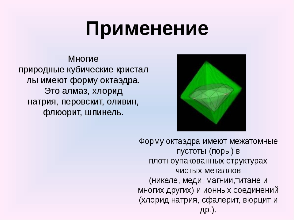 Применение Многие природныекубическиекристаллыимеют форму октаэдра. Этоал...