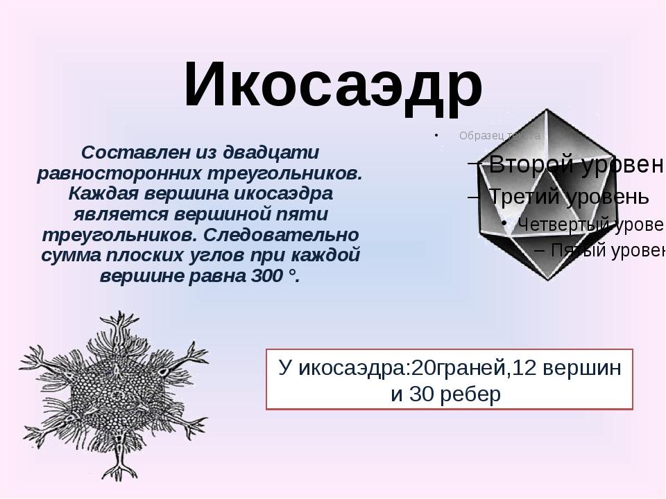 Икосаэдр Составлен из двадцати равносторонних треугольников. Каждая вершина и...