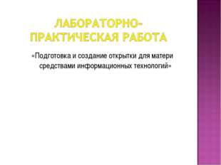 «Подготовка и создание открытки для матери средствами информационных технолог