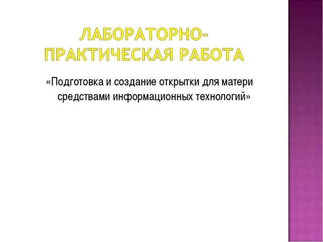 «Подготовка и создание открытки для матери средствами информационных технолог...