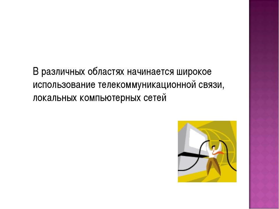 В различных областях начинается широкое использование телекоммуникационной св...