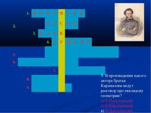 5. В произведении какого автора братья Карамазовы ведут разговор про евклидов
