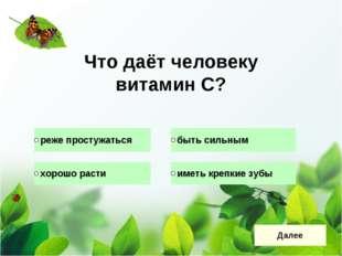 Что даёт человеку витамин С?
