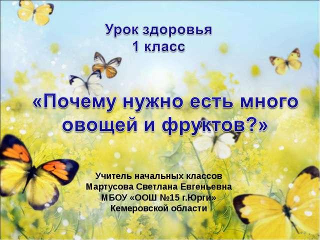 Учитель начальных классов Мартусова Светлана Евгеньевна МБОУ «ООШ №15 г.Юрги»...