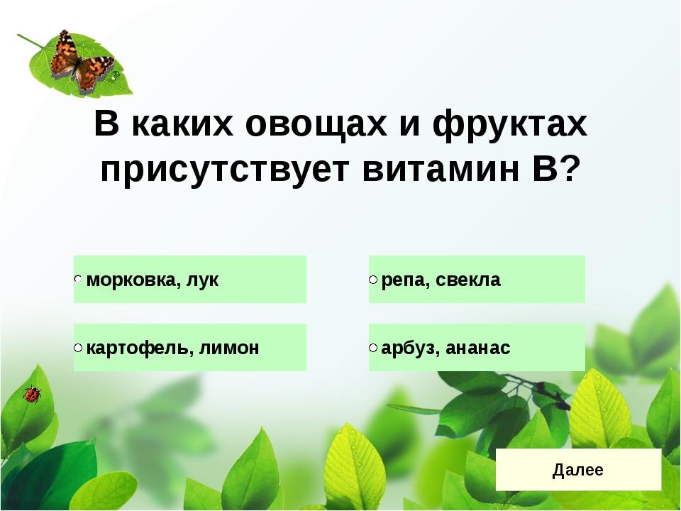 В каких овощах и фруктах присутствует витамин В?
