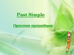 Простое прошедшее Past Simple
