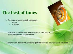 The best of times 2. Повторить грамматический материал: Past Simple (употребл