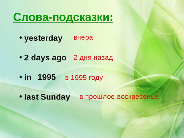 Слова-подсказки: yesterday 2 days ago in 1995 last Sunday вчера 2 дня наза...