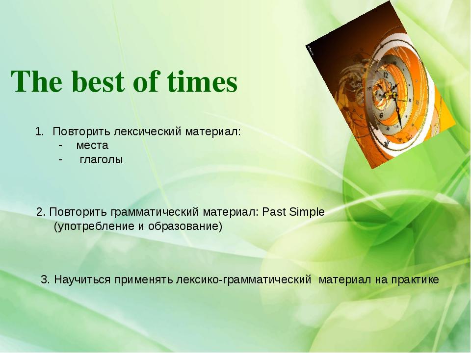 The best of times 2. Повторить грамматический материал: Past Simple (употребл...