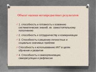 Объект оценки метапредметных результатов 1. способность и готовность к освоен