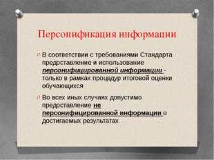 Персонификация информации В соответствии с требованиями Стандарта предоставле
